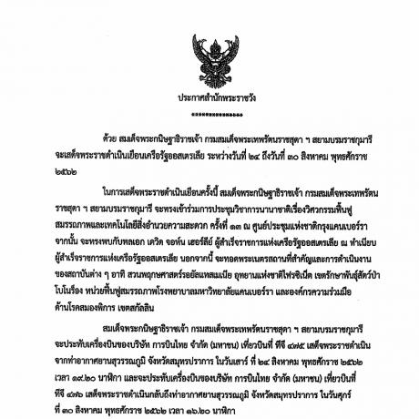 ประกาศสำนักพระราชวัง ด้วย สมเด็จพระกนิษฐาธิราชเจ้า กรมสมเด็จพระเทพรัตนราชสุดา ฯ สยามบรมราชกุมารี จะเสด็จพระราชดำเนินเยือนเครือรัฐออสเตรเลีย ระหว่างวันที่ ๒๔-๓๐ สิงหาคม พุทธศักราช ๒๕๖๒