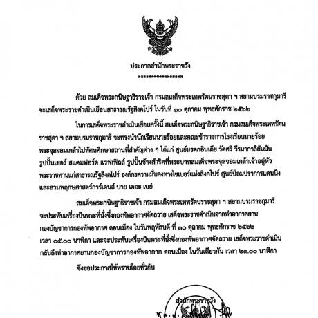 ประกาศสมเด็จพระกนิษฐาธิราชเจ้า กรมสมเด็จพระเทพรัตนราชสุดาเสด็จ ฯ สิงคโปร์