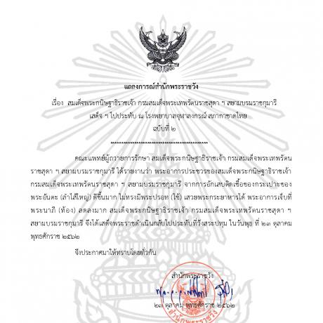 สมเด็จพระกนิษฐาธิราชเจ้า กรมสมเด็จพระเทพรัตนราชสุดาฯ สยามบรมราชกุมารี เสด็จฯ ไปประทับ ณ โรงพยาบาลจุฬาลงกรณ์ สภากาชาดไทย ฉบับที่ ๒