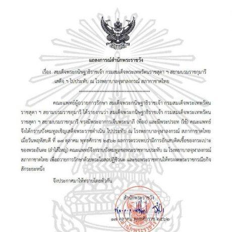 สมเด็จพระกนิษฐาธิราชเจ้า กรมสมเด็จพระเทพรัตนราชสุดาฯ สยามบรมราชกุมารี เสด็จฯ ไปประทับ ณ โรงพยาบาลจุฬาลงกรณ์ สภากาชาดไทย