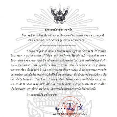 สมเด็จพระกนิษฐาธิราชเจ้า กรมสมเด็จพระเทพรัตนราชสุดา ฯ สยามบรมราชกุมารี เสด็จ ฯ ไปประทับ ณ โรงพยาบาลจุฬาลงกรณ์ สภากาชาดไทย