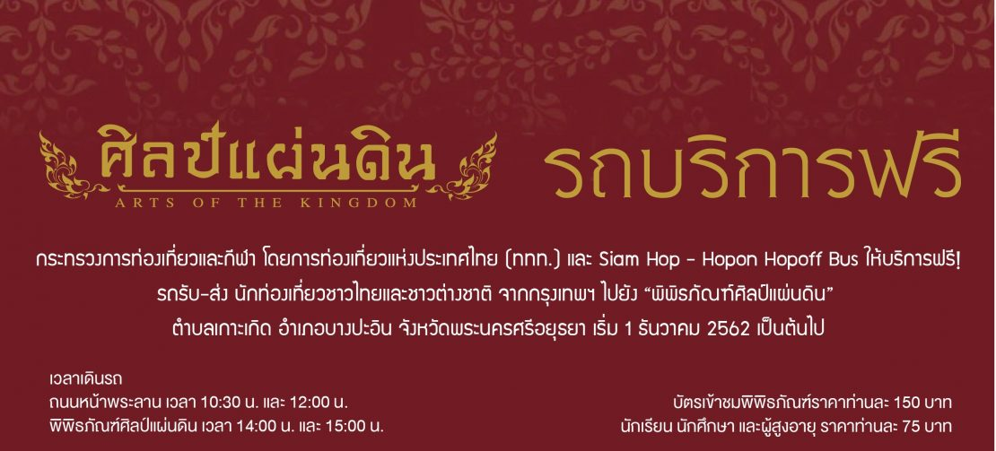 รับ-ส่งนักท่องเที่ยว ทั้งชาวไทย และชาวต่างประเทศบริการฟรีไปกลับกรุงเทพฯ พิพิธภัณฑ์ศิลป์แผ่นดิน