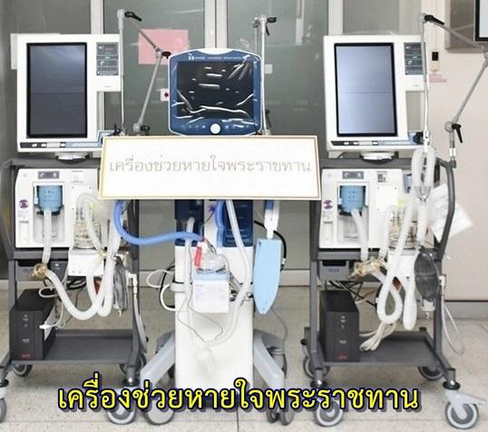พระบาทสมเด็จพระเจ้าอยู่หัว พระราชทานเครื่องช่วยหายใจ และเครื่องมือแพทย์ ให้แก่โรงพยาบาลต่าง ๆ เพื่อบรรเทาปัญหาการขาดแคลนอุปกรณ์ทางการแพทย์ อันจะช่วยเพิ่มประสิทธิภาพในการดูแลรักษาผู้ป่วยในประเทศไทย