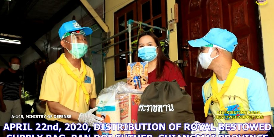 กิจกรรมจิตอาสาพระราชทาน ห้วง 20-26 เม.ย.63 (Achievements of Royal Thai Volunteer)