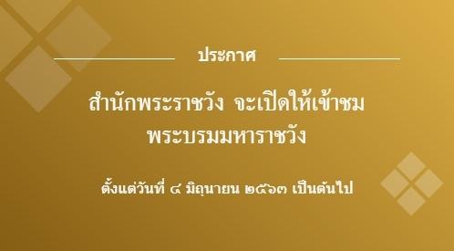 สำนักพระราชวังจะเปิดให้เข้าชมพระบรมมหาราชวังตั้งแต่วันที่ ๔ มิถุนายน ๒๕๖๓ เป็นต้นไป