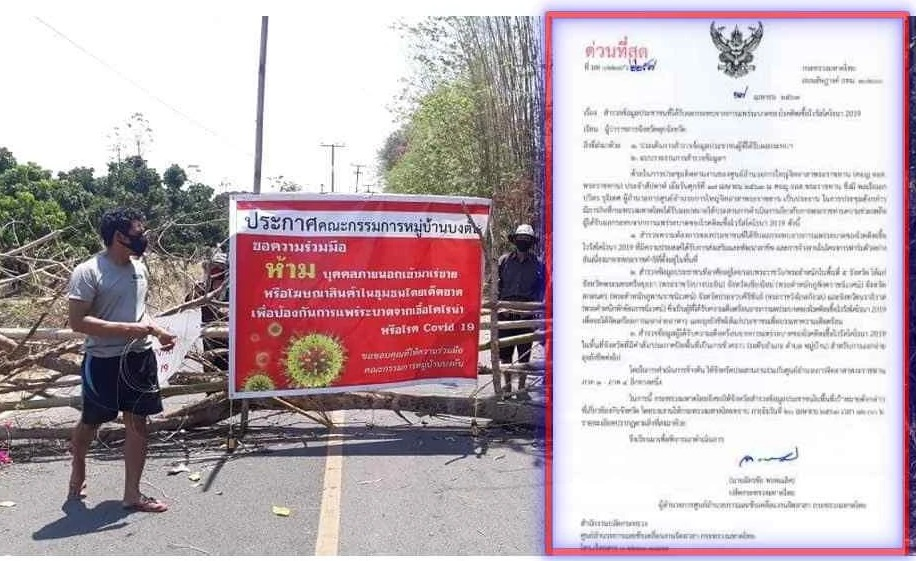 ศูนย์จิตอาสาพระราชทาน เร่ง มท.สำรวจช่วยชาวบ้านระดับตำบล-หมู่บ้าน ถูกคำสั่ง/ประกาศปิดพื้นที่ รับมือโควิด-19