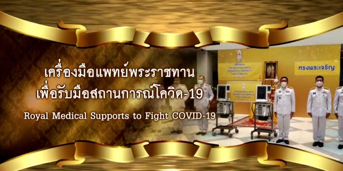 เครื่องมือเเพทย์พระราชทานเพื่อรับมือสถานการณ์โควิด-19 Royal Medical Suports to Fight COVID-19