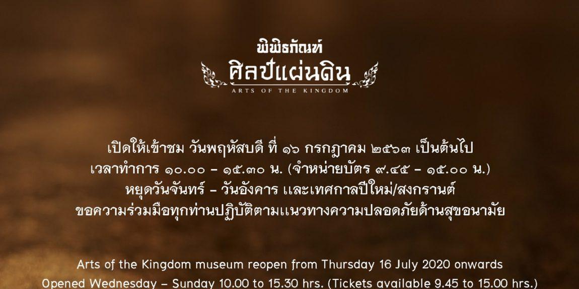 พิพิธภัณฑ์ศิลป์แผ่นดิน เปิดให้เข้าชมวันพฤหัสบดีที่ ๑๖ กรกฎาคม ๒๕๖๓ เป็นต้นไป