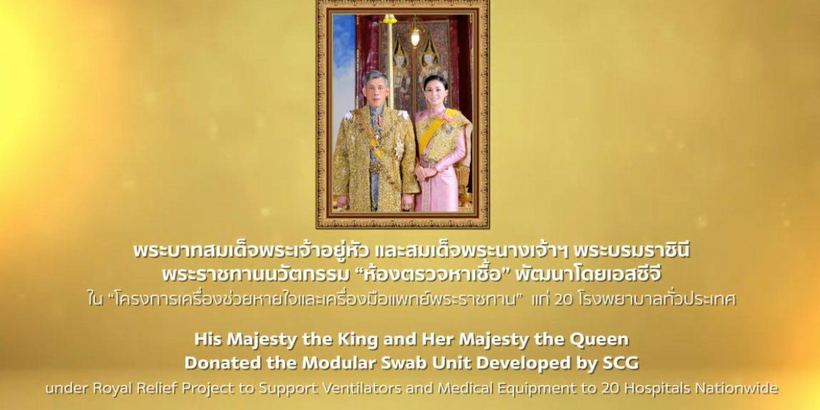 """พระบาทสมเด็จพระเจ้าอยู่หัว และสมเด็จพระนางเจ้าฯ พระบรมราชินี พระราชทานนวัตกรรม """"ห้องตรวจหาเชื้อ"""" พัฒนาโดยเอสซีจี ใน """"โครงการเครื่องช่วยหายใจและเครื่องมือแพทย์พระราชทาน"""" แก่ 20 โรงพยาบาลทั่วประเทศ"""