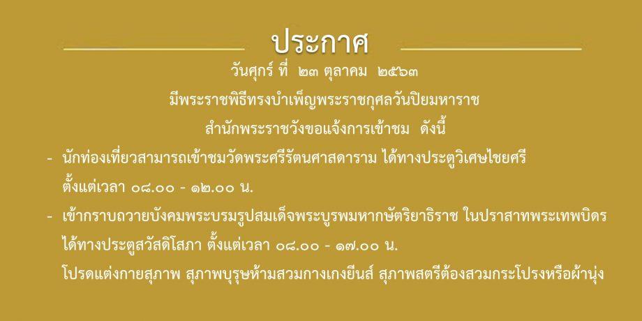 วันศุกร์ ที่ ๒๓ ตุลาคม ๒๕๖๓ มีพระราชพิธีทรงบำเพ็ญพระราชกุศลวันปิยมหาราช