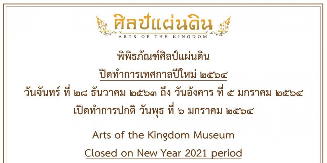 พิพิธภัณฑ์ศิลป์แผ่นดิน ปิดทำการเทศกาลปีใหม่