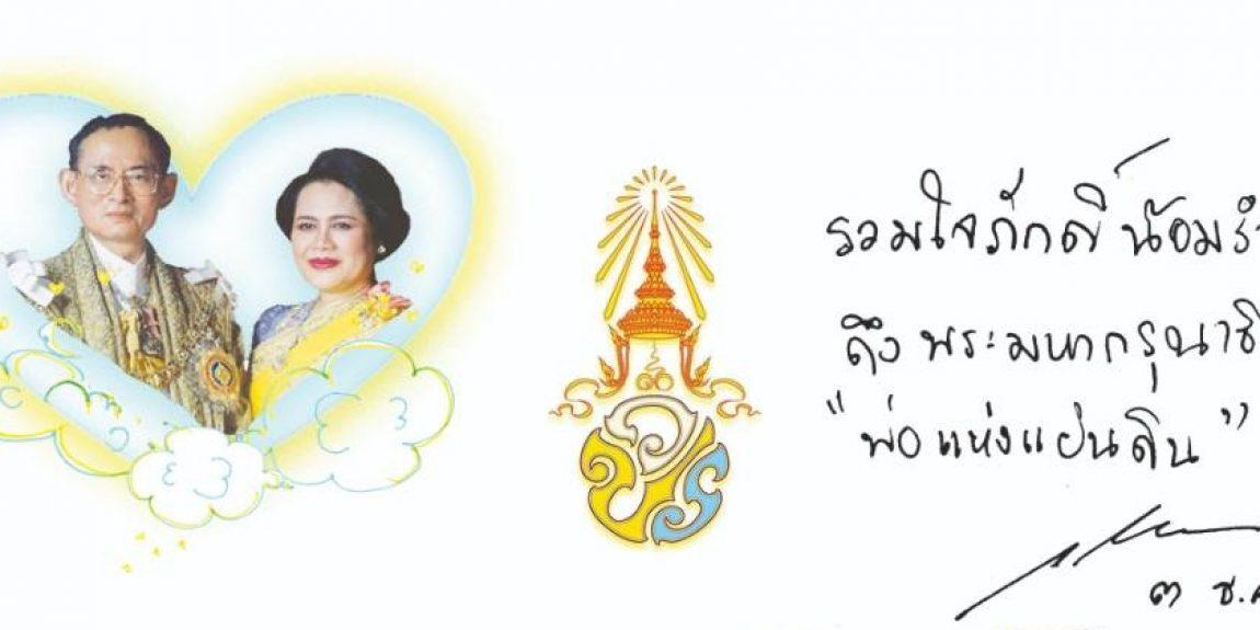 พิธีสวดเจริญมหามงคลรวมศาสนา 3 ธันวาคม 2563