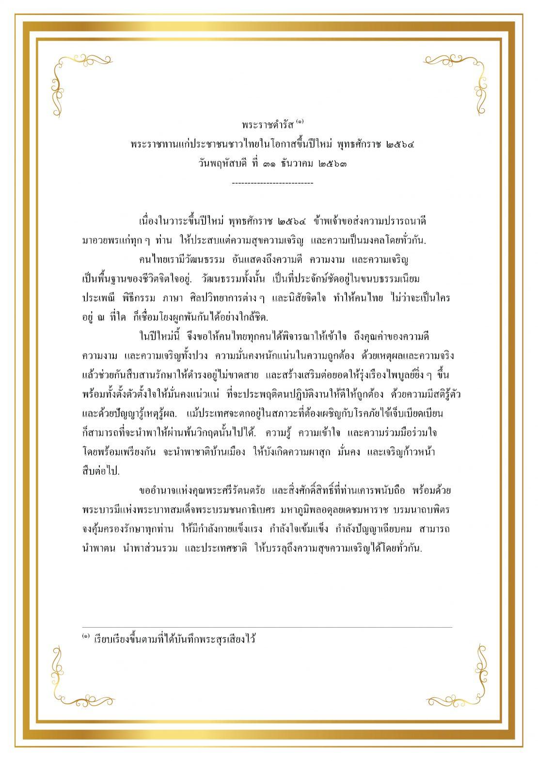 พระบาทสมเด็จพระเจ้าอยู่หัว พระราชทานพระราชดำรัสแก่ประชาชนคนไทยในโอกาสวันขึ้นปีใหม่ พุทธศักราช ๒๕๖๔ ในวันพฤหัสบดี ที่ ๓๑ ธันวาคม ๒๕๖๓