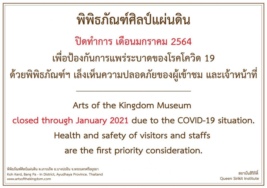 พิพิธภัณฑ์ศิลป์แผ่นดินปิดทำการเดือนมกราคม2564 เพื่อป้องกันการแพร่ระบาดของโรคโควิด 19 ด้วยพิพิธภัณฑ์ฯ เล็งเห็นความปลอดภัยของผู้เข้าชม และเจ้าหน้าที่