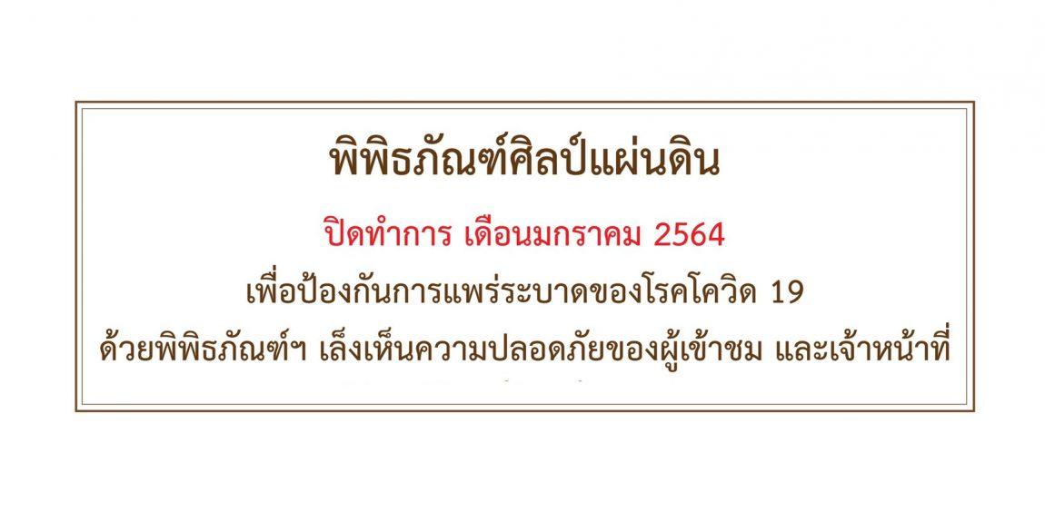 พิพิธภัณฑ์ศิลป์แผ่นดินปิดทำการเดือนมกราคม2564