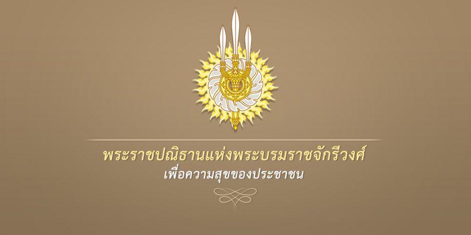พระราชปณิธานแห่งพระบรมราชจักรีวงศ์