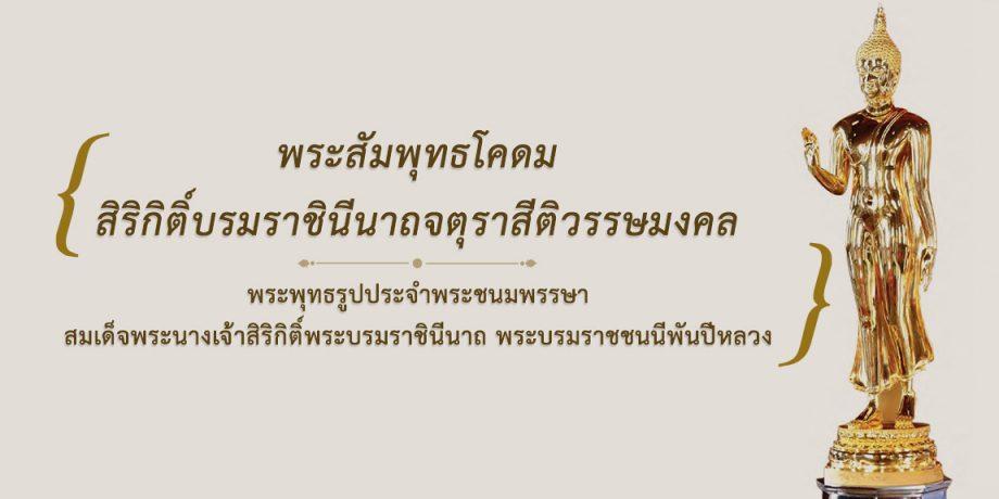พระสัมพุทธโคดม