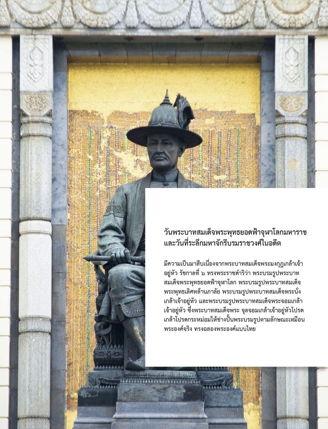 วันพระบาทสมเด็จพระพุทธยอดฟ้าจุฬาโลกมหาราช และวันที่ระลึกมหาจักรีบรมราชวงศ์ในอดีต