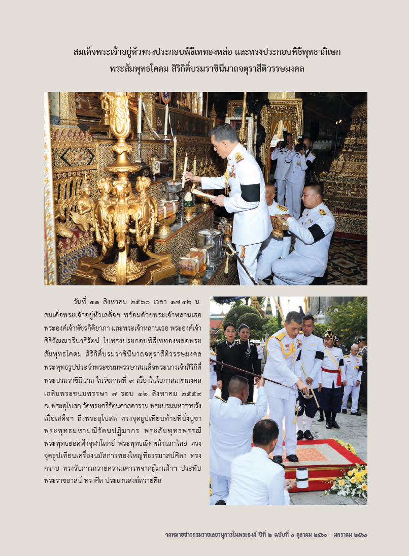 พระสัมพุทธโคดม สิริกิตบรมราชินีนาถจตุราสีติวรรษมงคล พระพุทธรูปประจำพระชนมพรรษา