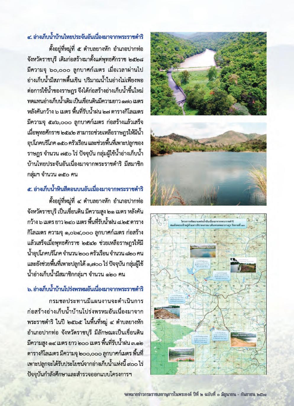 โครงการพัฒนาแหล่งน้ำอันเนื่องมาจากพระราชดำริ ตำบลยางหัก อำเภอปากท่อ จังหวัดราชบุรี