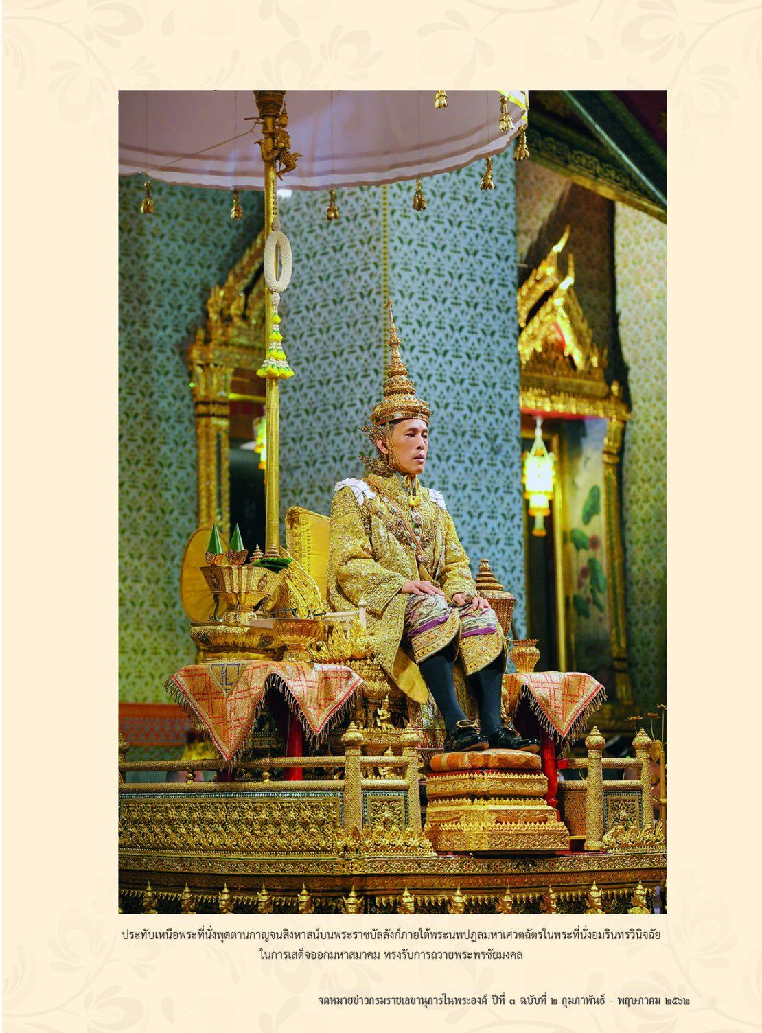 พระราชพิธีบรมราชาภิเษก พระบาทสมเด็จพระวชิรเกล้าเจ้าอยู่หัว