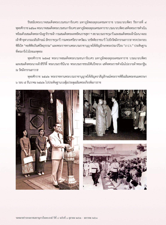 พระมหากรุณาธิคุณต่อราษฎรชาวไทยเชื้อสายจีน