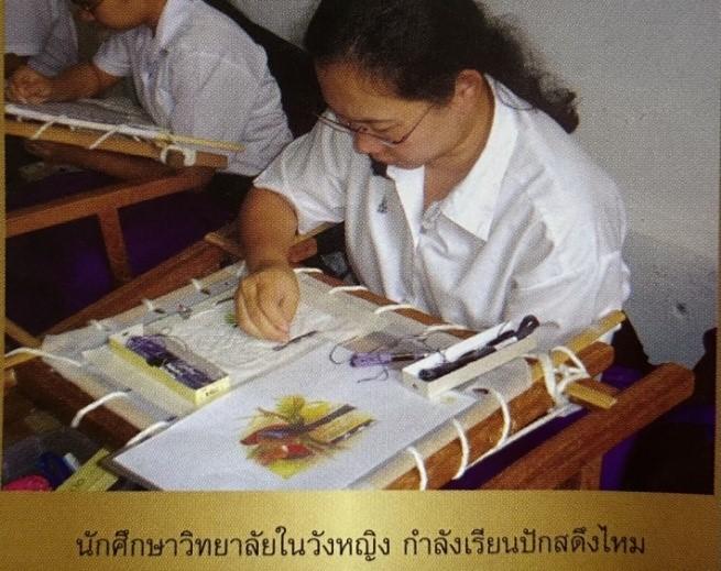 โรงเรียนช่างฝีมือในวัง (หญิง)