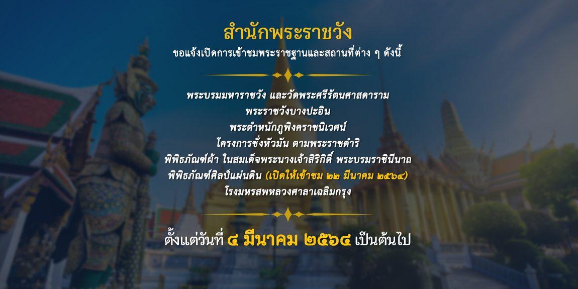 สำนักพระราชวังขอแจ้งเปิดการเข้าชมพระราชฐานและสถานที่ต่าง ๆ ตั้งแต่วันที่ ๔ มีนาคม ๒๕๖๔ เป็นต้นไป