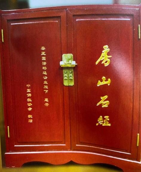 ตู้เก็บพระไตรปิฎกจีน