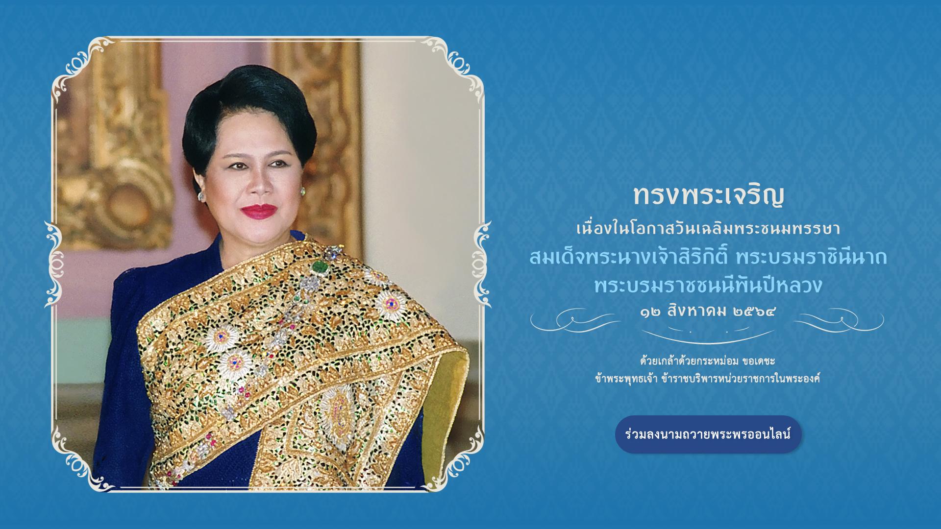 ลงนามถวายพระพรออนไลน์ 12 สิงหาคม 2564 สำนักพระราชวัง