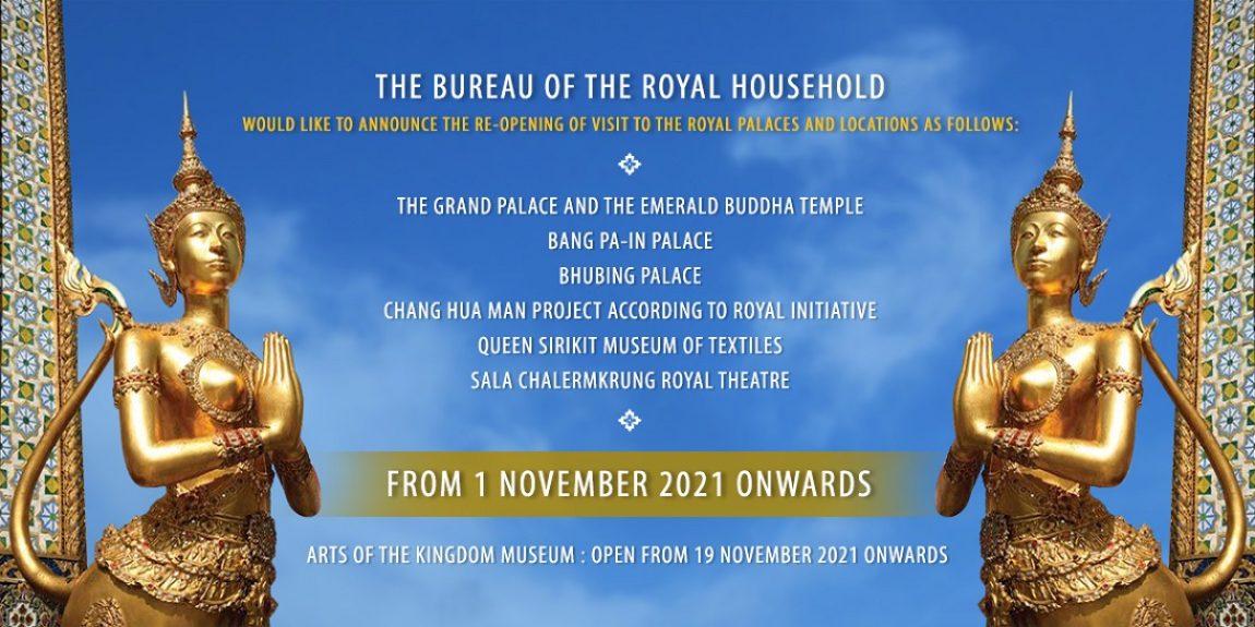 สำนักพระราชวัง ขอแจ้งเปิดการเข้าชมพระราชฐานและสถานที่ต่าง ๆ ตั้งแต่วันที่ ๑ พฤศจิกายน ๒๕๖๔ เป็นต้นไป